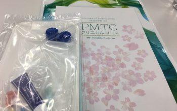 PMTCセミナー