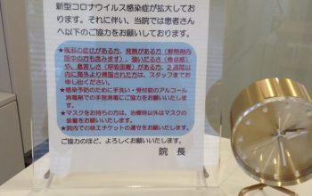 【更新!】院内の感染予防について